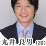 ゴキブリ退治サラリーマンで小雪ちゃんの不倫相手丸井良男(まるいよしお)