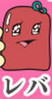 レバちゃん:声優・声を演じる役者はあーちゃん(Perfume)~日テレ水10ドラマ「東京タラレバ娘」