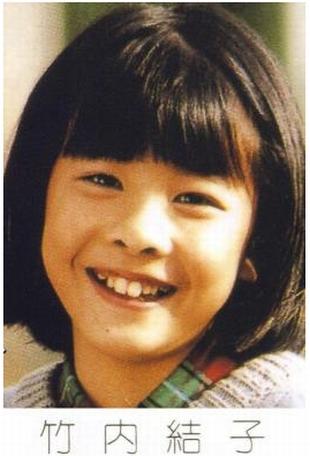 小学生の頃の竹内結子さんの卒アル(卒業アルバム)の写真