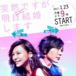 西内まりや主演フジテレビ月9ドラマ「突然ですが、明日結婚します」