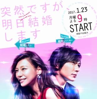 西内まりや主演フジテレビ系列月9ドラマ「突然ですが、明日結婚します」