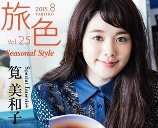 筧美和子さん、楽天トラベルの特集「旅色」のスペシャルインタビュー掲載