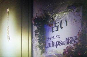 占い屋「Lailapsの部屋(ライラプスの部屋)」占い師:役者は「いとうあさこ」~日テレ水10ドラマ「東京タラレバ娘」1
