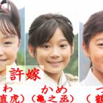 2017年NHK大河ドラマおんな城主直虎の子役、おとわ(直虎)・かめ(亀之丞)・つる(鶴丸)の3人。かわいいと話題に