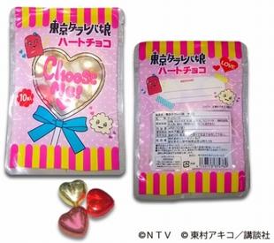 チョコ~東京タラレバ娘のグッズ