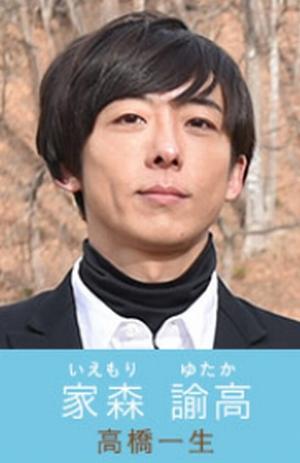 2017年1月期のドラマ「カルテット」にて家森諭高(いえもりゆたか)役高橋一生(たかはしいっせい)