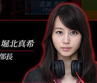 ドラマ「ヒガンバナ」来宮渚(きのみやなぎさ)役の堀北真希(ほりきたまき)出演