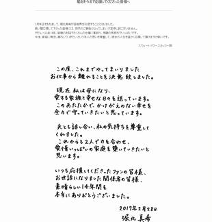 堀北真希は、2017年2月28日に芸能界引退?(復帰の可能性も。根拠も含め後述します)を発表