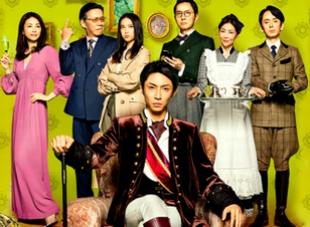 ドラマ開始前の予告映像パクリ臭満載と話題の月9ドラマ「貴族探偵」フジテレビ30周年