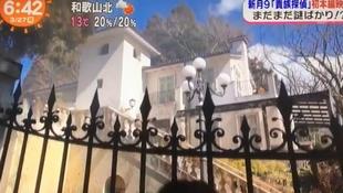 貴族探偵は織田裕二主演ドラマ「IQ246~華麗なる事件簿~」のパクリ?お金持ちの豪邸に住んでいる点で似ている1