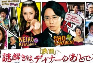 貴族探偵は北川景子・嵐の櫻井翔主演ドラマ「謎解きはディナーのあとで」のパクリ?