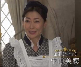 劣化がひどいキツイと不評な、田中・中山美穂さんのメイド服画像-ドラマ貴族探偵キャスト2