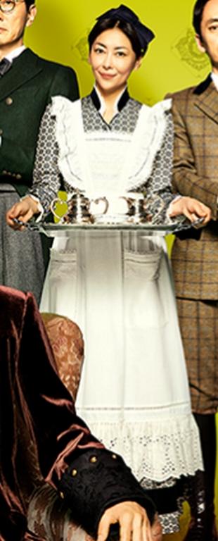 劣化がひどいキツイと不評な、田中・中山美穂さんのメイド服画像-ドラマ貴族探偵キャスト1