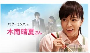 2010年4月期のドラマ「素直になれなくて」韓国語にて、韓国人のパク・ミンハ役を演じた木南晴夏さん