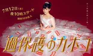 高畑充希主演ドラマ「過保護のカホコ」