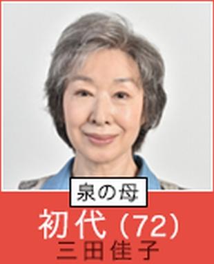 根本加穂子カホコのおばあちゃん。初代(三田佳子)ドラマ「過保護のカホコ」キャスト
