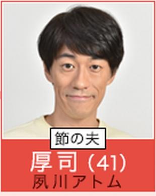 根本加穂子カホコの親戚のおじさん。厚司(夙川アトム・しゅくがわあとむ)ドラマ「過保護のカホコ」キャスト