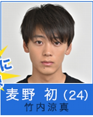 根本加穂子カホコと同じ大学に通う、画家志望の男の子。麦野初(むぎの はじめ・竹内涼真)ドラマ「過保護のカホコ」キャスト