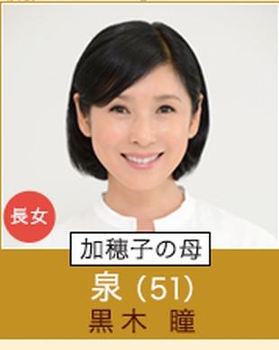 根本加穂子カホコのお母さん。根本泉(ねもと いずみ・黒木瞳)ドラマ「過保護のカホコ」キャスト