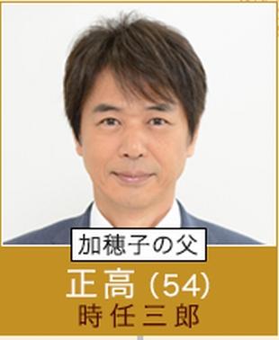 根本加穂子カホコのお父さん。根本正高(ねもと まさたか・時任三郎)ドラマ「過保護のカホコ」キャスト