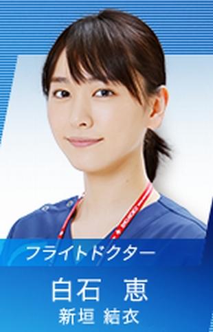 白石恵・新垣結衣ドラマ「コード・ブルー」3rdのキャスト
