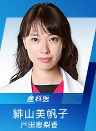緋山美帆子・戸田恵梨香ドラマ「コード・ブルー」3rdのキャスト