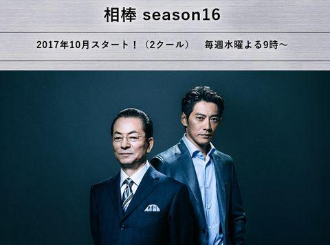 相棒シリーズは、水谷豊さん演じる杉下右京が主役。相棒16の相棒は反町隆史。続投して冠城亘役を演じます。