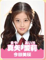 花のち晴れ~花男 Next Season~C5(シーファイブ)の一員「真矢愛莉(まやあいり)」を演じる今田美桜