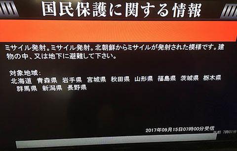 170915の北朝鮮ミサイル~jアラートが鳴った時のNHKのテレビ画面(ねとらぼのニュースより引用)