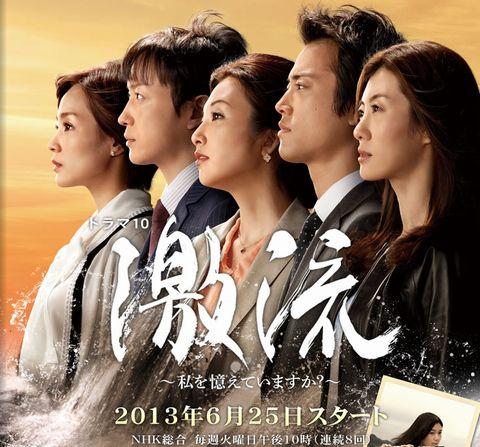 高橋一生の過去の元カノ、熱愛彼女とスクープされた田中麗奈。きっかけとなった共演したドラマは「激流~私を憶えていますか?~」2
