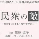フジ月9ドラマ民衆の敵〜世の中、おかしくないですか!?〜(主演キャスト篠原涼子)