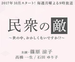 フジ月9ドラマ民衆の敵?世の中、おかしくないですか!??(主演キャスト篠原涼子)