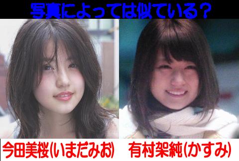 今田美桜(いまだみお)と有村架純(ありむらかすみ)は似ている?似てない?比べてみました。比較写真画像