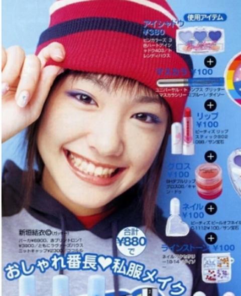 新垣結衣の雑誌ニコラでのモデル時代の写真