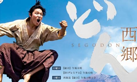 2018年の大河ドラマ「西郷どん」主演・主役の「西郷隆盛」を演じるのは俳優の鈴木亮平さん