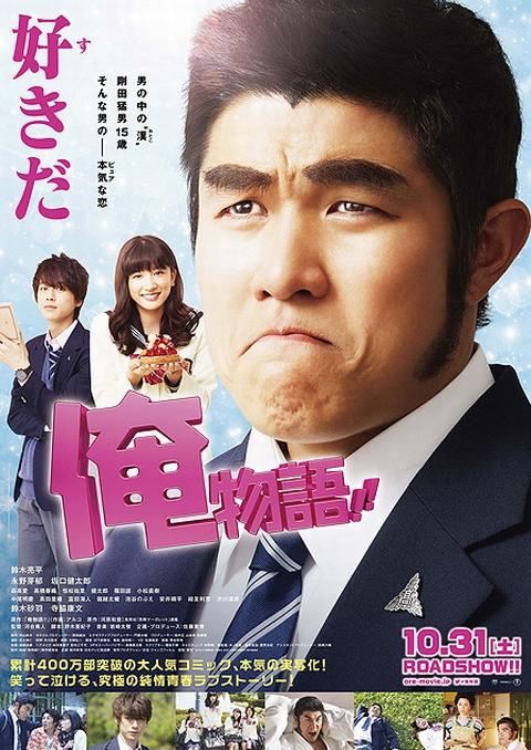 映画「俺物語!!」の主演・剛田猛男役の鈴木亮平(すずきりょうへい)