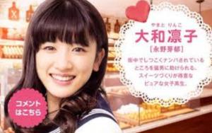 映画「俺物語!!」で永野芽郁が演じた主演ヒロインの大和凛子。鈴木亮平さんと共演。