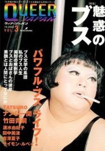 マツコデラックス・QUEERJAPAN(情報誌?雑誌?)
