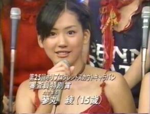 綾瀬はるか(あやせはるか)ホリプロスカウトキャラバン審査員特別賞を受賞