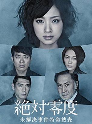 Season1:絶対零度〜未解決事件特命捜査〜
