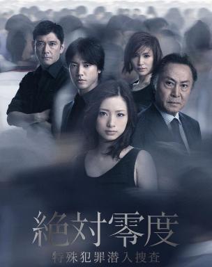 Season2:絶対零度〜特殊犯罪潜入捜査〜