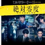 絶対零度Season3『〜未然犯罪潜入捜査〜』(みぜんはんざいせんにゅうそうさ)