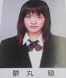 綾瀬はるかの高校生時代の卒アル写真画像本名は「蓼丸綾たでまるあや」