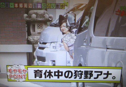 モヤさま2~2代目アシスタントの狩野恵里が、双子の赤ちゃんと一緒にオープニングで登場!1