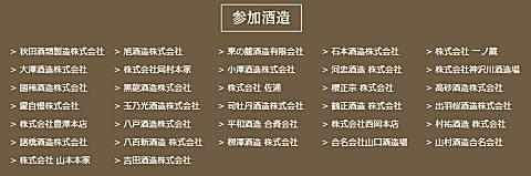 声優が石川界人から高橋広樹さんに変更みきみこ(神酒ノ尊―ミキノミコト―)や越乃寒梅3