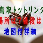 鳥取県指輪トットリングが買える場所はどこ?値段は?地図付詳細