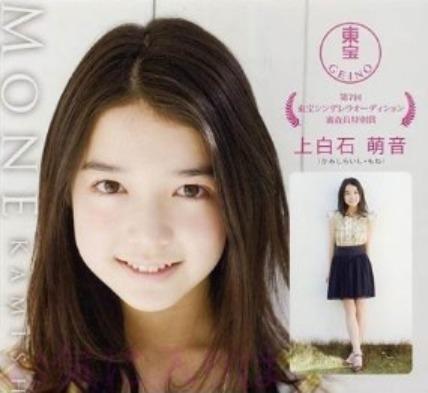 上白石萌音のデビューのきっかけとなった2011年第7回『東宝「シンデレラ」オーディション』の時の写真画像