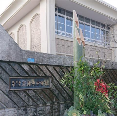 鹿児島市立皇徳寺中学校