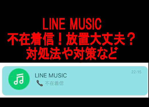 LINE MUSICから不在着信!放置で大丈夫?対処法や対策など