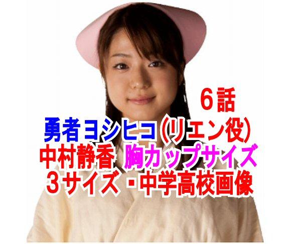勇者ヨシヒコ6話(リエン役)中村静香の胸カップ/スリーサイズ/高校時代の卒アル・写真画像